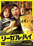 リーガル・ハイ DVD-BOX1[HPBR-1124][DVD]