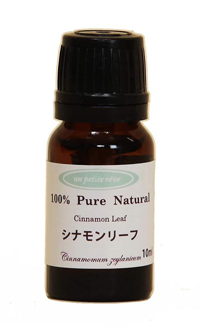 悲劇的な臭い送ったシナモンリーフ  10ml 100%天然アロマエッセンシャルオイル(精油)