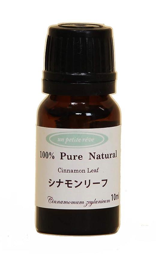 タブレットスキーム起きるシナモンリーフ  10ml 100%天然アロマエッセンシャルオイル(精油)