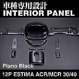 インテリアパネル トヨタ エスティマ ACR MCR 30/40 12ピース ピアノブラック TOYOTA ESTIMA