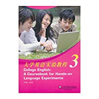 College English: A Coursebook for Hands-on Language Experiments(Chinese Edition)