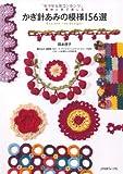 かぎ針あみの模様156選―素材と色で楽しむ