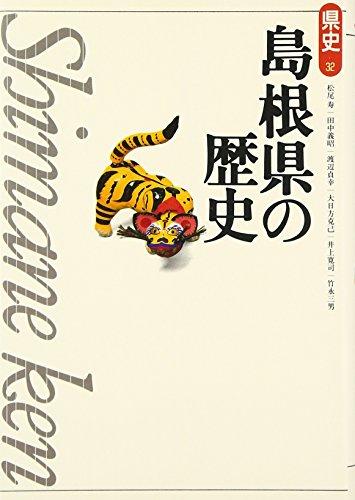 島根県の歴史 (県史)