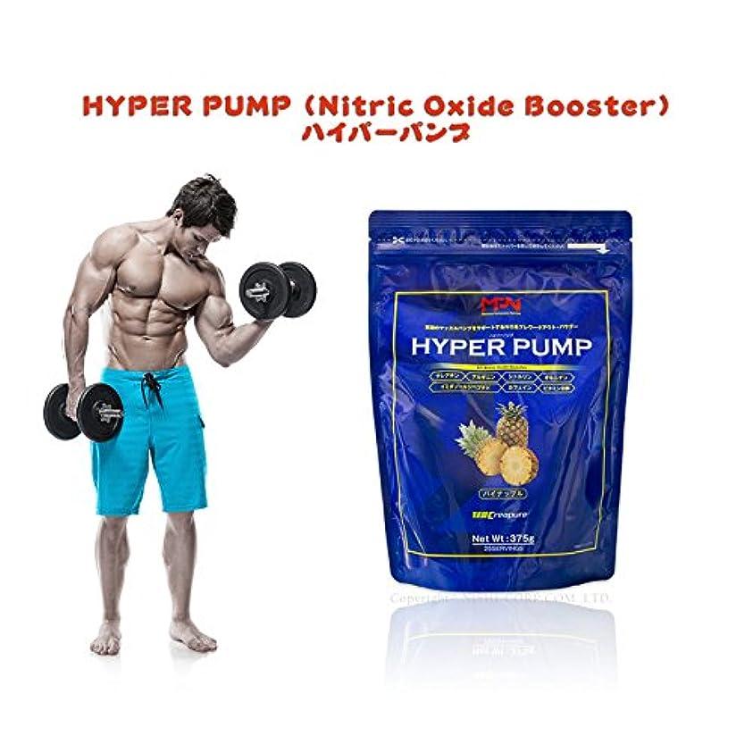 正確さクリスマス引き付ける【新パッケージ】 HYPER PUMP Nitric Oxide Booster パイナップル味 ハイパーパンプ 375g エムピーエヌ(MPN)
