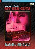 Women's Flesh: My Red Guts [DVD] [Import]