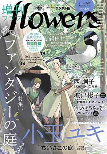 増刊 flowers 2021年春号(2021年3月13日発売) [雑誌]