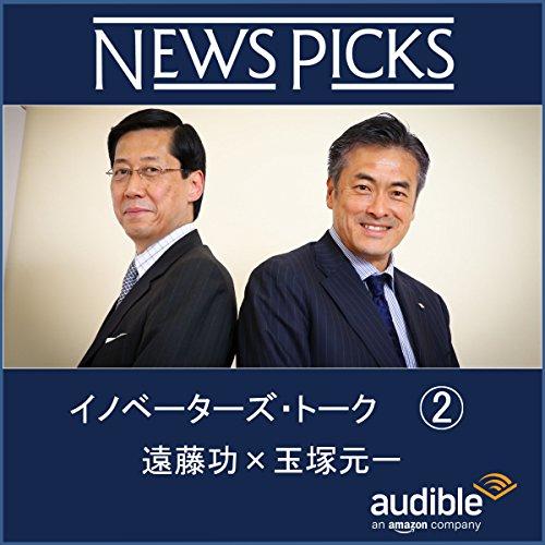 イノベーターズ・トーク 02 日本人にMBAは必要か | NewsPicks編集部