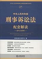 中华人民共和国刑事诉讼法配套解读(含司法解释)