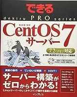 できるPRO CentOS 7サーバー (できるPROシリーズ)