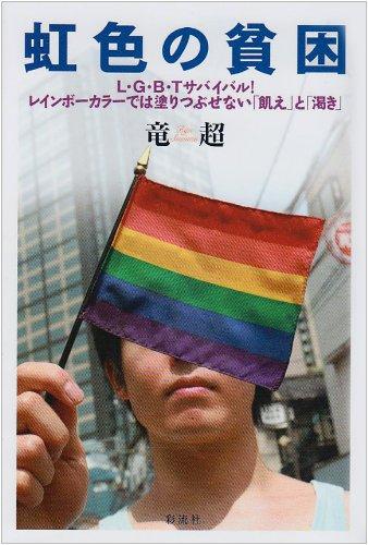 虹色の貧困―L・G・B・Tサバイバル!レインボーカラーでは塗りつぶせない「飢え」と「渇き」
