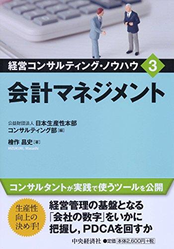 3 会計マネジメント (経営コンサルティング・ノウハウ)