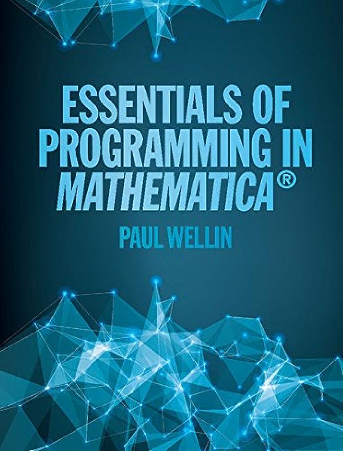サーフィン誓い洋服Essentials of Programming in Mathematica? (English Edition)