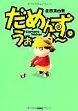 だめんず・うぉ~か~ (9) (SPA! comics)