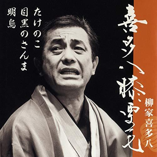 『喜多八膝栗毛 たけのこ/目黒のさんま/明烏 明烏』のカバーアート