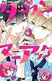 ダーリンマニアック【マイクロ】(4) (フラワーコミックス)