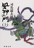 風神の門(上) (新潮文庫)
