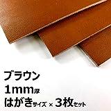 ヌメ革 ワケあり (ブラウン, 1.0mm × はがき) 3枚