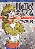 Hello!あんくる (少年キャプテンコミックス)