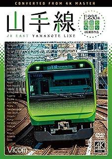 E235系山手線 4K撮影作品 外回り/内回り [DVD]