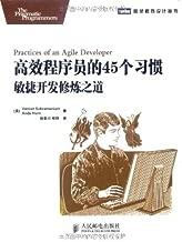 高效程序员的45个习惯:敏捷开发修炼之道 (图灵程序设计丛书 11) (Chinese Edition)