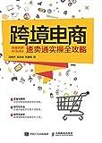 跨境电商:阿里巴巴速卖通实操全攻略(异步图书) (Chinese Edition)