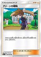 ポケモンカードゲーム SM11 087/094 グリーンの戦略 サポート (U アンコモン) 拡張パック ミラクルツイン