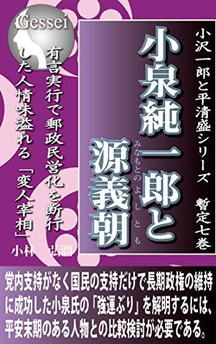Koizumi Junichirou to Minamoto no Yoshitomo (Japanese Edition)