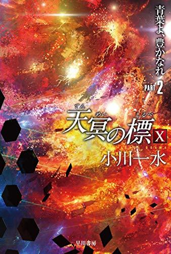 天冥の標�] 青葉よ、豊かなれ PART2 (ハヤカワ文庫JA) - 小川 一水