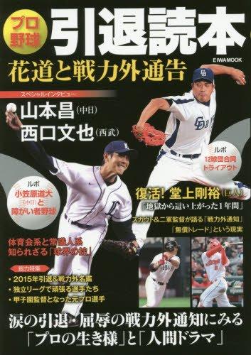 [画像:プロ野球引退読本―花道と戦力外通告 (英和MOOK)]