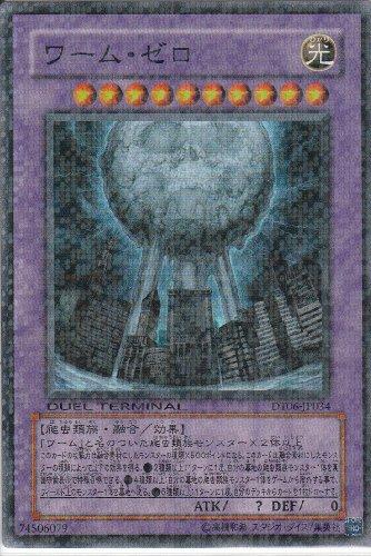 遊戯王シングルカード ワーム・ゼロ スーパーレア dt06-jp034