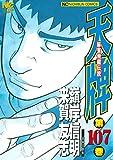 天牌 (107) (ニチブンコミックス)
