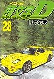 頭文字D(28) (ヤングマガジンコミックス)