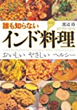 新版 誰も知らないインド料理: おいしい やさしい ヘルシー (知恵の森文庫 t わ 2-1)