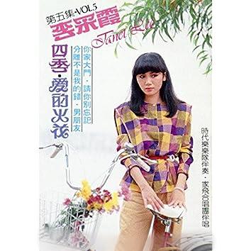 李采霞, Vol. 5: 四季 / 愛的火花 (feat. 時代樂樂隊, 家飛合唱團) [修復版]