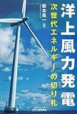 洋上風力発電-次世代エネルギーの切り札- (B&Tブックス)