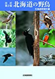 改訂第2版 北海道の野鳥 - 北海道新聞社
