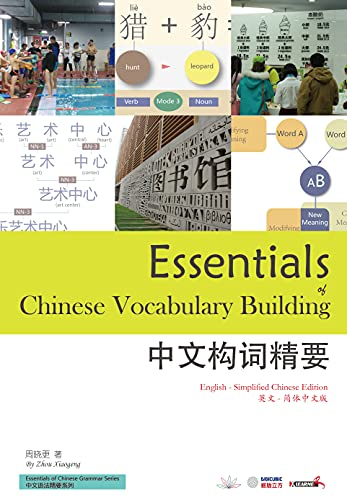 Essentials of Chinese Vocabulary Building (English-Simplified Chinese Edition): 中文构词精要 (英文-简体中文版) (Essentials of Chinese Grammar) (English Edition)