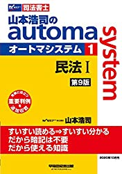 司法書士 山本浩司のautoma system (1) 民法(1) (基本編・総則編) 第9版