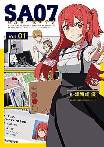 SA07 (1) (まんがタイムKR フォワードコミックス)