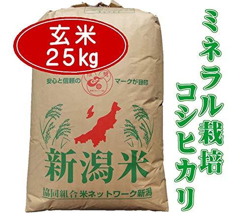 新潟県産 ミネラル栽培コシヒカリ 2年産 玄米 25�s 「玄米色彩選済み」