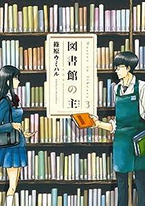 図書館の主 3巻 (芳文社コミックス)