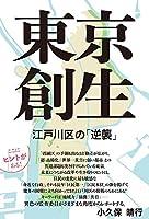 東京創生 江戸川区の「逆襲」