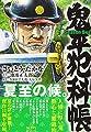 鬼平犯科帳Season Best夏至の候。 (SPコミックス SPポケットワイド)