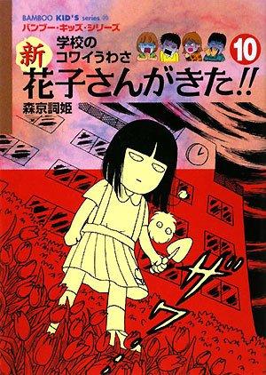 学校のコワイうわさ 新花子さんがきた!!〈10〉 (バンブー・キッズ・シリーズ)の詳細を見る