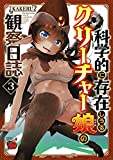科学的に存在しうるクリーチャー娘の観察日誌 3 (チャンピオンREDコミックス)