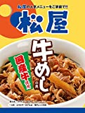 松屋 国産牛めし20個【冷凍】