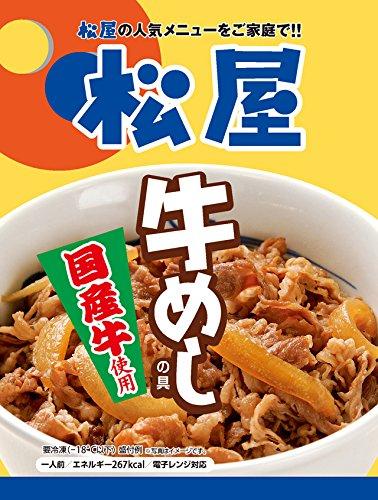 松屋 国産牛めし10個【冷凍】
