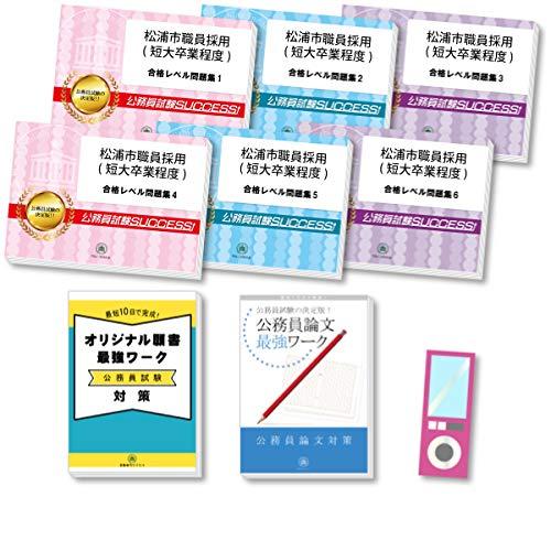 松浦市職員採用(短大卒業程度)教養試験合格セット問題集(6冊) +オリジナル願書・論文最強ワーク