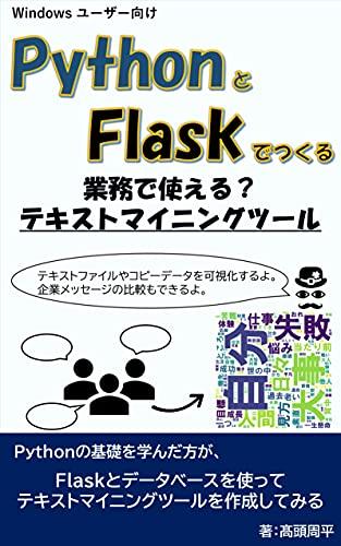 PythonとFlaskでつくる 業務で使える? テキストマイニングツール