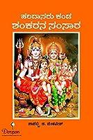 Haridasaru Kanda Shankarana Samsara - Kannada
